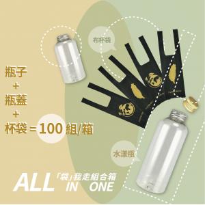 【袋我走組合箱】PET水漾瓶 選金銀蓋 REUSE布杯袋(1杯)用愛守護 - 1箱100組