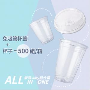 【啾吸組合箱】12oz 16oz PET杯 就口杯蓋 免吸管 - 1箱500組