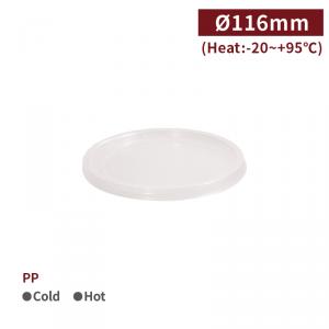 現貨【PP - 熟食容器蓋】116口徑 輕食碗 布丁杯 - 1箱500個/1條50個