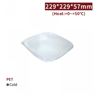★ 兩 件 8 折 ★【PET中四方沙拉盒(不含蓋) 48oz/1440ml】229*229*57mm - 1箱150個 / 1條50個