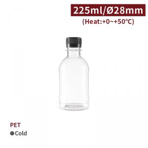 現貨【PET - 隨手瓶組 - 225ml 有腰線】28口徑 冷泡茶 塑膠瓶 - 可選 黑蓋 白蓋 鋁蓋 - 1包50個