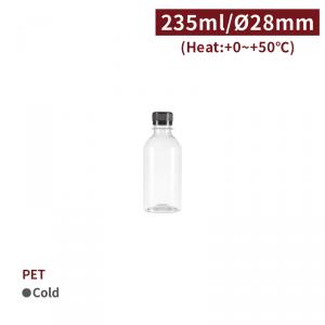現貨【PET - 隨手瓶組 - 235ml】28口徑 冷泡茶 塑膠瓶 - 可選 黑蓋 白蓋 鋁蓋 - 1包50個