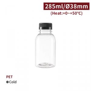 現貨【PET - 隨手瓶組 - 285ml】38口徑 冷泡茶 塑膠瓶 - 可選 黑蓋 白蓋 - 1箱280個 / 1包50個
