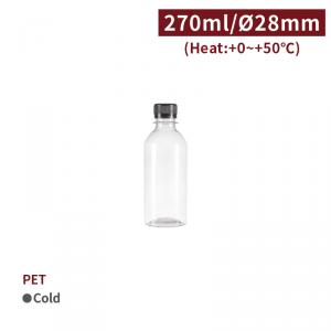 現貨【PET - 隨手瓶組 - 270ml】28口徑 冷泡茶 塑膠瓶 - 可選 黑蓋 白蓋 鋁蓋 - 1包50個