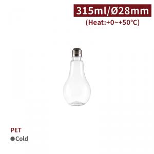 現貨【PET - 螺旋燈泡瓶組 - 315ml】28口徑 隨手瓶 奶茶瓶 塑膠瓶 燈泡珍奶 珍珠奶茶 - 1包50個