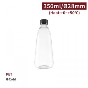現貨【PET - 隨手瓶組 - 350ml】28口徑 奶茶瓶 塑膠瓶 保特瓶 - 可選 黑蓋 白蓋 鋁蓋 - 1包50個