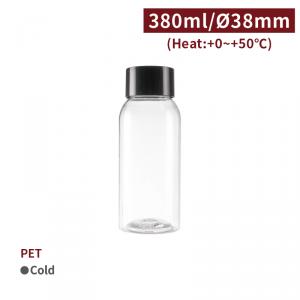 現貨【PET - 隨手瓶組 - 380ml】28口徑 冷泡茶 塑膠瓶 - 可選 黑蓋 白蓋 鋁蓋 金蓋 拉繩蓋 - 1箱224個