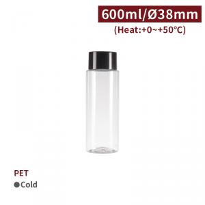 現貨【PET - 隨手瓶組 - 600ml】38口徑 冷泡茶 塑膠瓶 - 可選 黑蓋 白蓋 - 1包50個