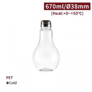 一週出貨【PET - 螺旋燈泡瓶組 - 670ml】38口徑 隨手瓶 冷泡茶 塑膠瓶 - 1箱252個