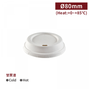 客製限定【環保甘蔗渣咖啡杯蓋-白色】 80口徑 植纖 - 1 箱1000個/1條50個