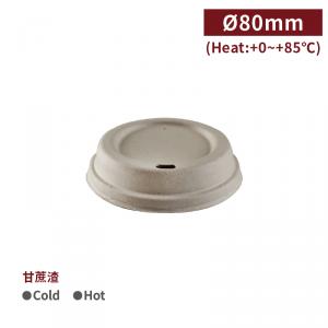 客製限定【環保甘蔗渣咖啡杯蓋-原色】 80口徑 植纖 - 1 箱1000個/1條50個