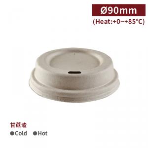客製限定【環保甘蔗渣咖啡杯蓋-原色】 90口徑 植纖 - 1 箱1000個/1條50個