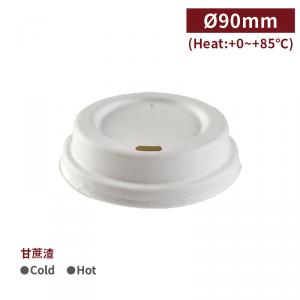 客製限定【環保甘蔗渣咖啡杯蓋-白色】 90口徑 植纖 - 1 箱1000個/1條50個