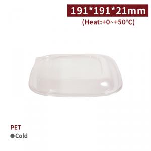 ★ 兩 件 8 折 ★【PET小四方沙拉盒蓋】191*191*21mm - 1箱300個 / 1條50個