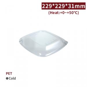 ★ 兩 件 8 折 ★【PET中四方沙拉盒蓋】229*229*31mm - 1箱150個 / 1條50個