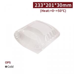 【OPS透明餐盒蓋 - 方形/二格】 防霧 無毒 不可微波 233*201*30mm - 1箱250個