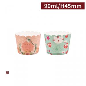 新品預購【圓形烘烤紙杯-90cc】兩款可選 馬芬 杯子蛋糕 婚禮甜點-1箱3600個/1包50個