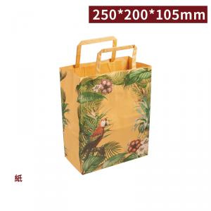 【彩色扁繩提袋-熱帶風情】250*200*105mm 牛皮紙袋 咖啡袋 高質感提袋-1箱500張/1束25張
