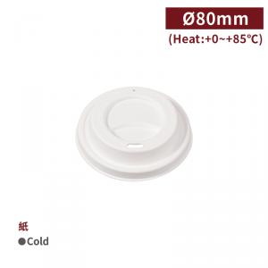現貨【紙漿咖啡杯蓋-白色】紙漿杯蓋 80口徑 環保無毒 - 1箱1000個 / 1條50個