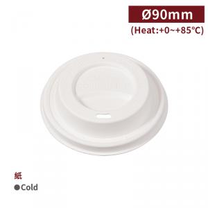 現貨【紙漿咖啡杯蓋-白色】紙漿杯蓋 90口徑 環保無毒-1箱1000個/1條50個