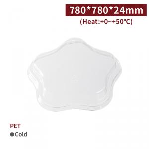 預購【PET 點心杯蓋 - 星形】透明 無孔 塑膠杯蓋 -1箱1000個/1包100個