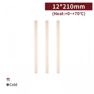 專案限定【1221環保竹吸管(平口)- 牛皮色】單支紙包裝 無毒安全 12*210mm - 1箱2250支 / 1包125支