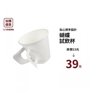 【加價購-1條50個】蝴蝶杯4oz
