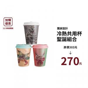 【加價購-1組150個】2019聖誕系列冷熱共用杯,三款混搭出貨不挑款