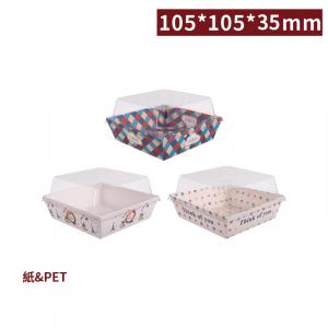 預購【正方形輕食盒 - 野餐系列(中)- 含蓋】105*105*35mm 三款可選 適用蛋糕 泡芙 麵包 甜甜圈 沙拉 - 1包50個