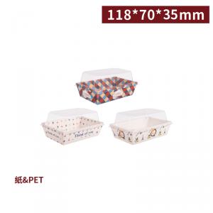 預購【長條形輕食盒 - 野餐系列(小)- 含蓋】118*70*35mm 三款可選 適用蛋糕 泡芙 麵包 餅乾 沙拉 - 1包50個