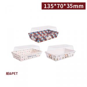預購【長條形輕食盒 - 野餐系列(中)- 含蓋】135*70*35mm 三款可選 適用蛋糕 泡芙 麵包 餅乾 沙拉 - 1包50個