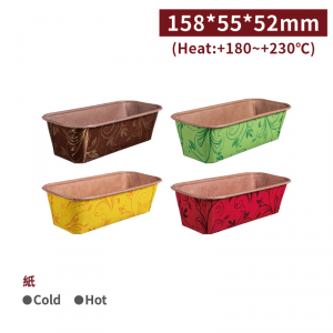 預購【長條形烘焙盒 - 緹花系列(中)】黃/紅/綠/咖 158*55*52mm 磅蛋糕 長條蛋糕 布朗尼 - 1箱660個
