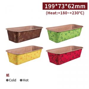 預購【長條形烘焙盒 - 緹花系列(大)】黃/紅/綠/咖 199*73*62mm 磅蛋糕 長條蛋糕 布朗尼 - 1箱360個