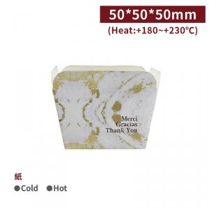 預購【方形烘培糕點紙杯 - 大理石】50*50*50mm 馬芬 杯子蛋糕 - 1箱2000個
