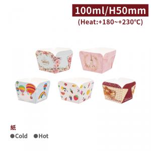 新品預購【正方形烘烤紙杯-100cc】五款可選 馬芬 杯子蛋糕 婚禮甜點-1箱2000個/1包100個