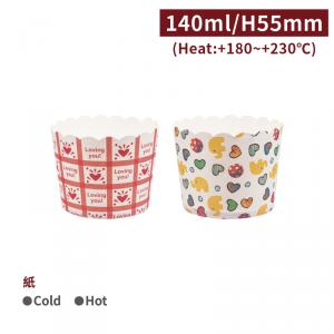 新品預購【圓形烘烤紙杯-140cc】兩款可選 馬芬 杯子蛋糕 婚禮甜點-1箱2100個/1包50個
