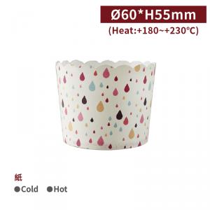 現貨【圓形烘焙糕點紙杯 - 彩虹雨】60*55mm 耐熱200℃ 馬芬 杯子蛋糕 烘培蛋糕杯  烘培紙杯 蛋糕紙杯 - 1箱2100個/1包50個