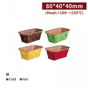 預購【長條形烘焙盒 - 緹花系列(小)】黃/紅/綠/咖 80*40*40mm 磅蛋糕 長條蛋糕 布朗尼 - 1箱360個