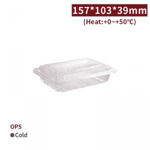 預購【OPS透明餐盒 - 1H】157*103*39mm 防霧 無毒 不可微波 - 1箱2000個