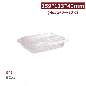 預購【OPS透明餐盒 - 2H】159*113*40mm 防霧 無毒 不可微波 - 1箱2000個
