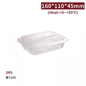 預購【OPS自扣式透明餐盒 - 2H】160*110*45mm 防霧  無毒 不可微波 - 1箱2000個 / 1條100個