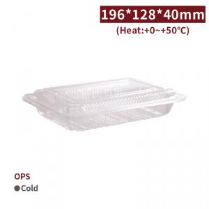 現貨【OPS透明餐盒 - 3H】196*128*40mm 防霧 無毒 不可微波 - 1箱2000個 / 1條100個