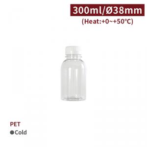 現貨【PET - 隨手瓶組 - 300ml】38口徑 冷泡茶 塑膠瓶 - 可選 黑蓋 白蓋 - 1包50個