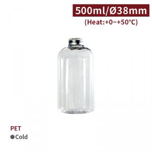 現貨【PET - 水漾瓶組 - 500ml(3-17)】 38口徑 扁平型 可選 金蓋 銀蓋 - 1箱167個 / 1包50個