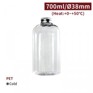 現貨【PET - 隨手瓶組 - 700ml】38口徑 扁平型 冷泡茶 塑膠瓶 - 可選 黑蓋 白蓋 鋁蓋 金蓋 拉繩蓋 - 1箱105個