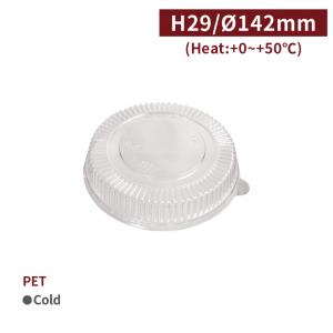 【PET湯碗蓋】口徑142*29mm 蓋子不可微波 - 1箱600個 / 1條50個