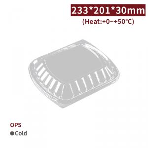 現貨【OPS透明餐盒蓋 - 方形 / 一格】233*201*30mm 防霧 無毒 不可微波 - 1箱250個