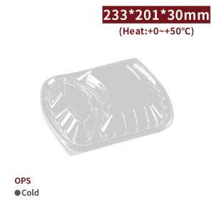 現貨【OPS透明餐盒蓋 - 方形 / 三格】233*201*30mm 防霧 無毒 不可微波 - 1箱250個