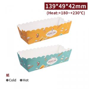 預購【長條形烘烤紙盒-橘/綠 】139*49*42mm 磅蛋糕 長條蛋糕 布朗尼 -1箱1400個