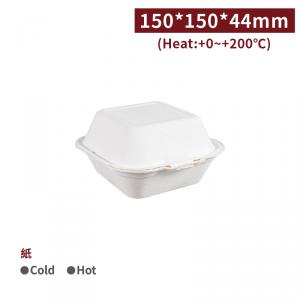 現貨【自扣式紙漿餐盒-6吋】150*150*44mm 便當盒 免洗餐盒 漢堡盒 免洗餐具 -1箱500個